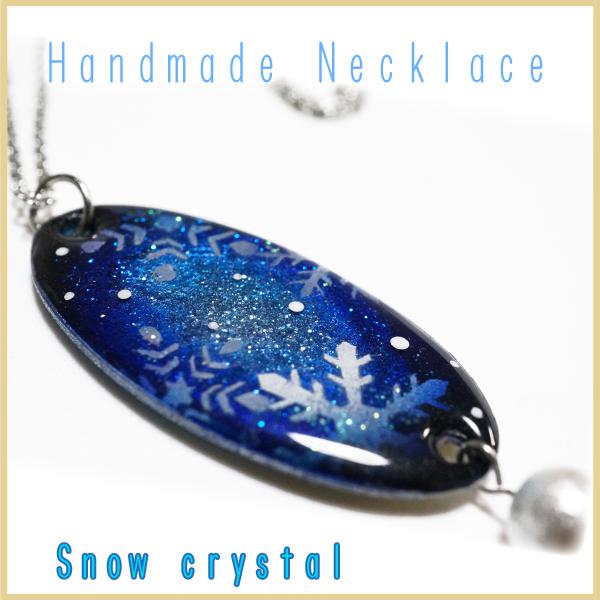 画像1: ネックレス Snow crystal